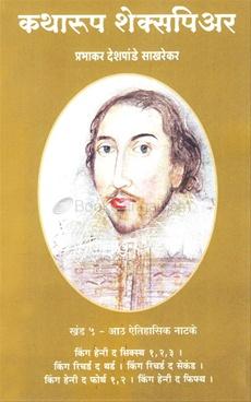 Katharup Shakespere Khand 5