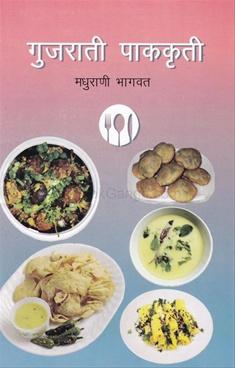 Gujarati Pakakruti