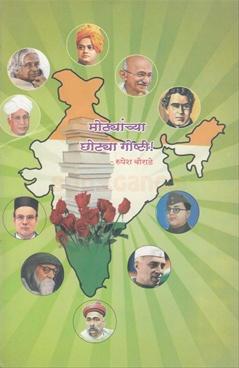 Mothyanchya Chhotya Goshti