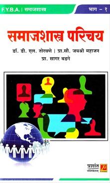 Samajshastra Parichay - (Bhag - 1)