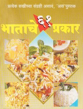 Bhatache 61 Prakar