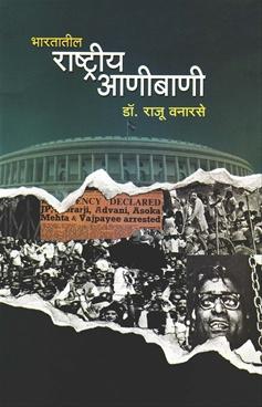 Bharatatil Rashtriya Anibani