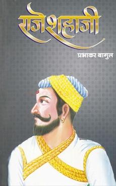 Raje Shahaji
