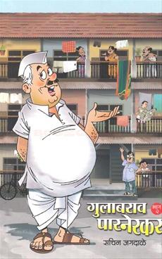 Gulabrao Parnerkar Bhag 2