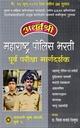 अथर्वश्री महाराष्ट्र पोलीस भरती