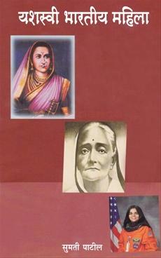 Yashasvi Bharatiya Mahila