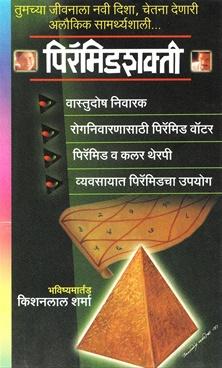 Pyramidshakti