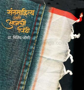 Santsahitya Ani Aajachi Pidhi