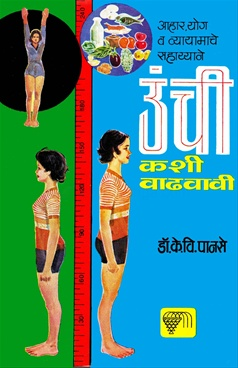 Unchi Kashi Vadavavi