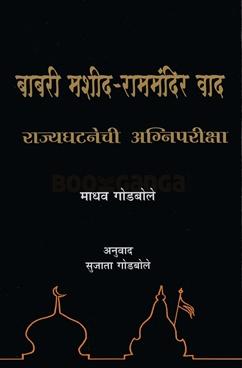 Babari Mashid-Rammandir Vad
