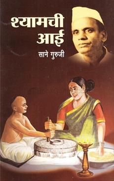 Shyamachi Aai.