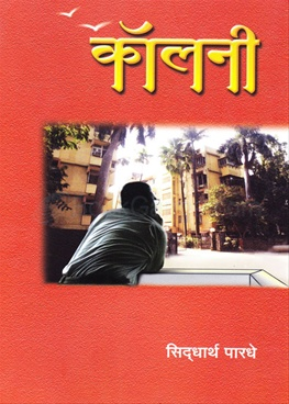 Colony (Marathi)