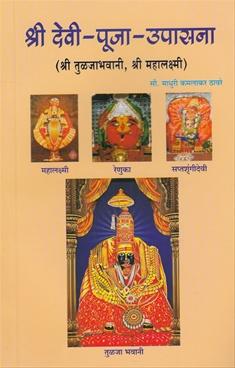 Shri Devi Puja Upasana