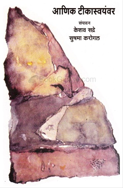 Aanik Tikaswayamvar