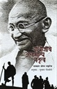 गांधीजींचे असामान्य नेतृत्व