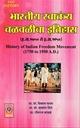 भारतीय स्वातंत्र्य चळवळीचा इतिहास १७५० ते १९५०