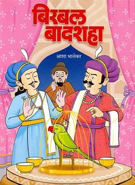 Birbal Badshaha