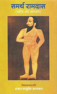 Samartha Ramdas Charitra Aur Yogdan