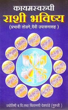 Kayamswarupi Rashi Bhavishya