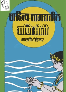 Sahitya Sagaratil Manimoti