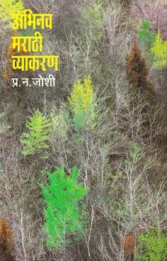 Abhinav Marathi Vyakran
