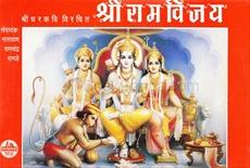 Shriramvijay