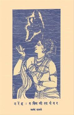 Narendra : Rukmini Swayamwar