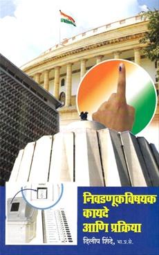 Nivadnukvishayak Kayade Aani Prakriya - Chauthi Avrutti