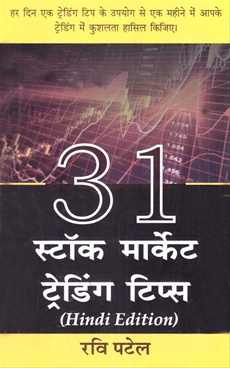 31 Stock Market Trading Tips (Hindi)