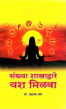 Sankhya Shastradvare Yash Milava