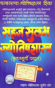 Sahaj Sulabh Jyotishastra