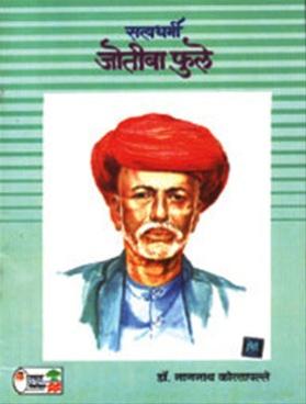 Satyadharmi Jyotiba Phule