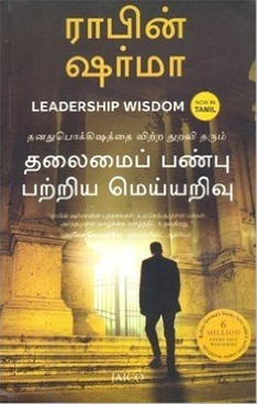 Leadership Wisdom (Tamil)